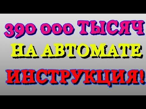 КАК ЗАРАБОТАТЬ В ИНТЕРНЕТЕ 390 000р  НА ПОЛНОМ ПАССИВЕ!!!