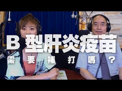 '19.09.06【名醫觀點】詩瑋 vs 楊培銘教授談「B型肝炎疫苗需要補打嗎?」