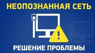 Сеть без доступа к Интернету (неопознанная сеть)