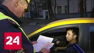 Водители-иностранцы должны получить российские права