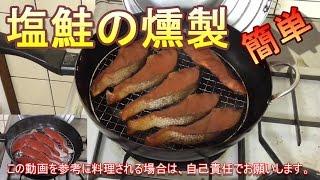 燻製。塩鮭の燻製作ってみた。うまいぞ。調味料いらず。フライパンで簡単。熱燻。塩鮭の燻製の作り方。レシピ。自家製燻製。男の料理。