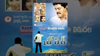 Broker | Full Length Telugu Movie | R.P.Patnaik