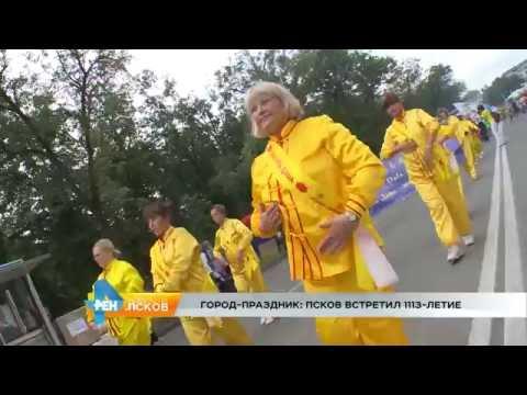 Новости Псков 25.07.2016 # Псков встретил 1113-летие