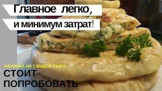 Хачапури на сковороде на кефире 🍪 Хачапури с сыром 🧀 Лепешки с сыром
