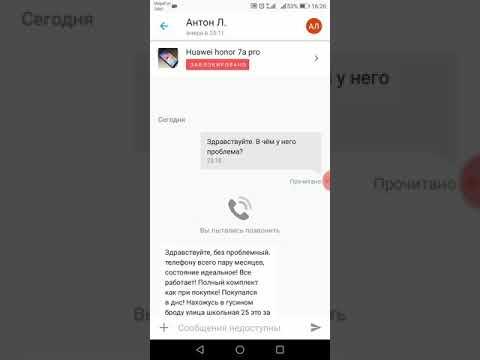 """""""БезОПАСНАЯ сделка"""" на Юле"""