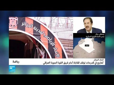 العرب اليوم - شاهد: سبب وقف مباراة فريق القوة الجوية مع اتحاد العاصمة