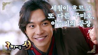 [구가의 서] Gu Family Book 참판집과 정략결혼 앞둔 이유비 남몰래 사랑하는 이승기