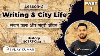 CLASS 11 HISTORY- NCERT- CH-2 -WRITING AND CITY LIFE (लेखन कला और शहरी जीवन) | P-1| EPAATHSHAALA
