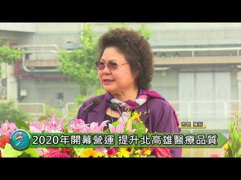 高醫岡山醫院動土 陳菊:提供北高雄優質醫療照護