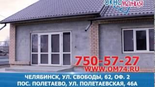 Пластиковые окна,натяжные потолки в Челябинске ОкноМания