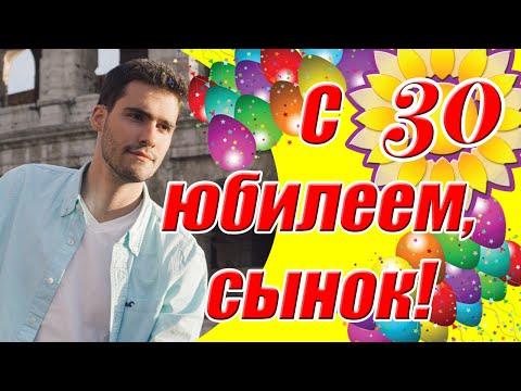 С юбилеем, сынок ♥ КЛАССНОЕ поздравление сыну на 30 лет от родителей ♥