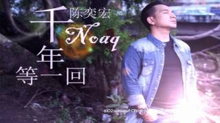 千年等一回 (Qian Nian Deng Yi hui)-陈奕宏 NPC Production @ 2016   official HD高畫質 )