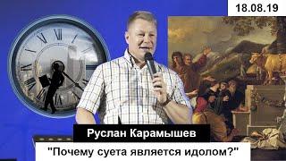 Руслан Карамышев — Почему суета является идолом?
