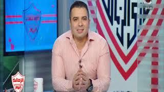 الزمالك اليوم | احمد جمال يكشف كذب ونفاق الاعلام