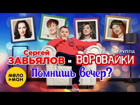 Сергей Завьялов и Воровайки - Помнишь вечер (Official Video 2021)