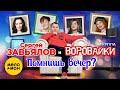 Сергей Завьялов, Группа Воровайки - Помнишь Вечер смотреть клип