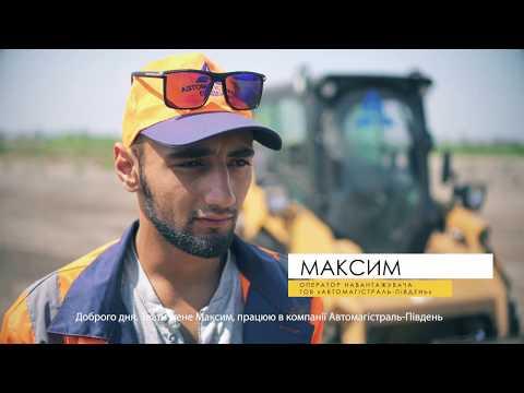 """Максим Оператор навантажувача, ТОВ """"Автомагістраль-Південь"""""""