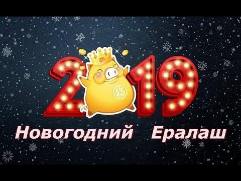 Новогодняя новинка - Новогодний Ералаш с нашими любимыми артистами