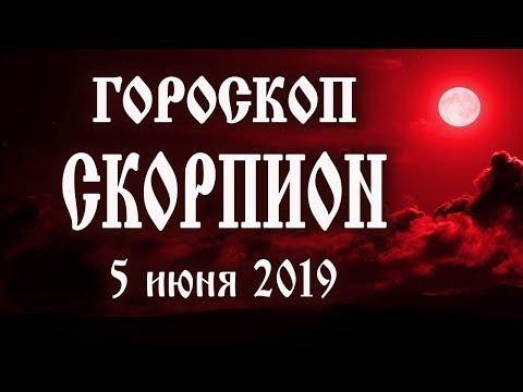 Гороскоп на сегодня 5 июня 2019 года Скорпион ♏ Полнолуние через 13 дней