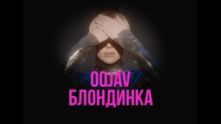 OQJAV — Блондинка (Official video)