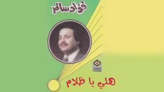 مازيكا Hli Ya Tholam فؤاد سالم - هلي يا ظلام تحميل MP3
