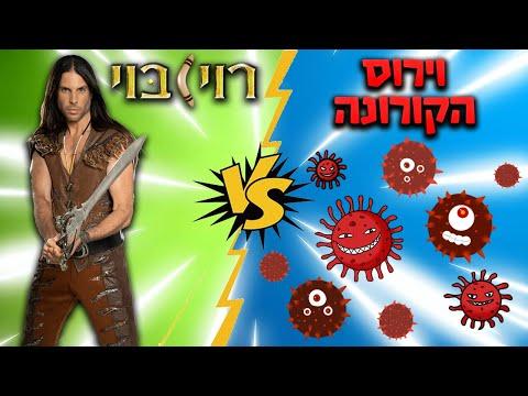 רוי בוי נגד וירוס הקורונה 2