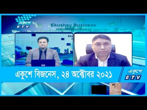 Ekushey Business || একুশে বিজনেস || 22 October 2021