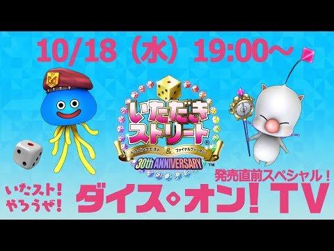 いたストDQ&FF 30th!やろうぜ!ダイス・オン!TV 発売直前スペシャル!