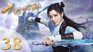 【玄门大师】(ENG SUB) The Taoism Grandmaster 38 热血少年团闯阵救世(主演:佟梦实、王秀竹、裴子添)