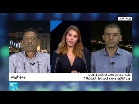العرب اليوم - شاهد: قضية تعذيب واغتصاب فتاة قاصر في المغرب