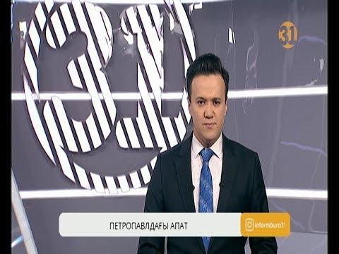 Информбюро 11.02.2019 Толық шығарылым!