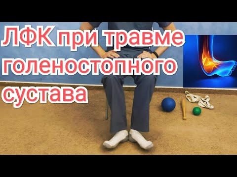 Гимнастика при заболеваниях голеностопного сустава. ЛФК при травмах стопы .