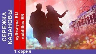 Сережка Казановы / Casanova