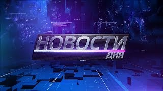 18.07.2017 Новости дня 20:00