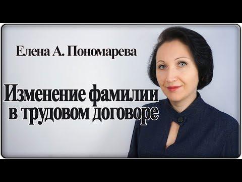 Как изменить фамилию работника в трудовом договоре - Елена А. Пономарева