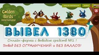 Golden Birds - Игра без баллов.Вывел 1380 рублей.