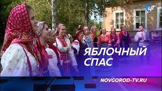 В музее-усадьбе Некрасова «Чудовская Лука» гостям рассказали о традициях Яблочного спаса