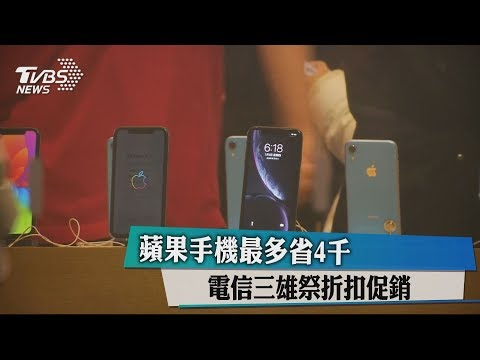 最多省4千 電信三雄祭折扣促銷蘋果手機