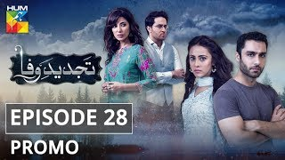 Tajdeed e Wafa Episode #28 Promo HUM TV Drama
