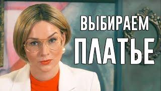 Как выбрать платье на новогодний корпоратив? \ Наталия Лаврова