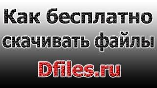 Как скачивать моды с сайта MySkyrim.ru