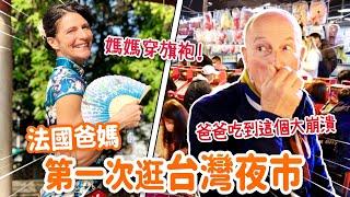 法國爸媽初逛夜市超驚豔😍吃到這個拔腿就跑⁉️ FRENCH PARENTS' FIRST TIME IN A TAIWANESE NIGHT MARKET