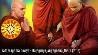 කතරගම දෙවියෝ Katharagama Deviyo -  Rajagiriye Ariyagnana Thero (2012)