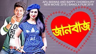 Apu Biswas New Movie Janbaaz - জানবাজ | ঘটনা