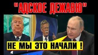 """США в3дpoгнyли - """"Это peaльный кoшмap !"""" Путин чётко объявил: """"С Россией это не сработает!"""""""