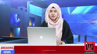IM Tv News Headlines 12-09-19| Urainib Alvi