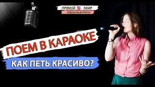 Поем в караоке / Как петь красиво?