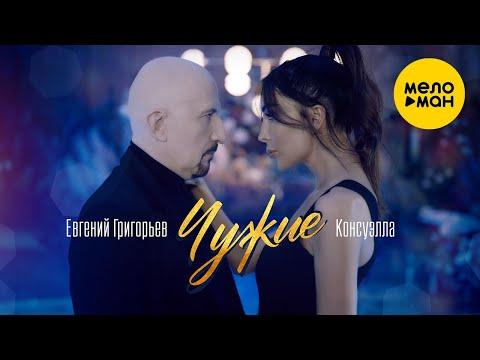 Консуэлла & Евгений Григорьев - Чужие