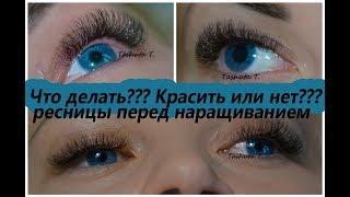 Нужно ли КРАСИТЬ РЕСНИЦЫ перед наращиванием объем 2Д 2D eyelash