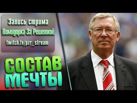 Запись стрима [ПЗР] — Прохождение FIFA 19   Карьера за тренера [Manchester United] #1